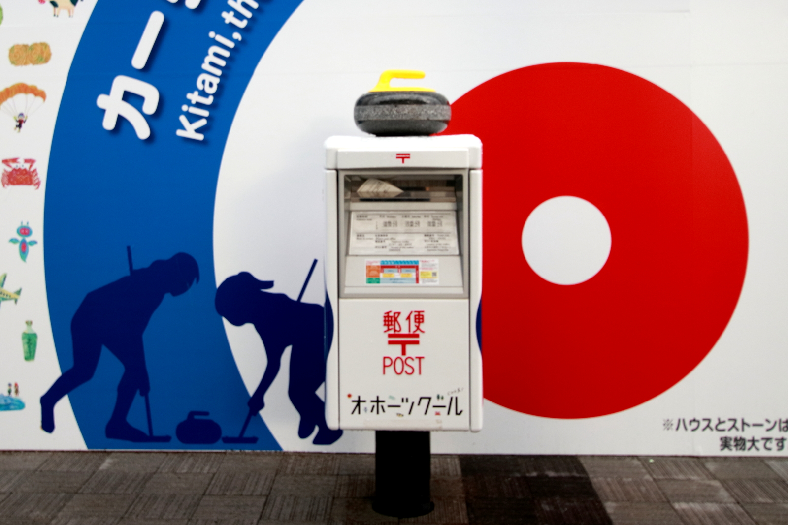 カーリングストーンが載った郵便ポスト「ロコ・ポス」は日本一重いらしい