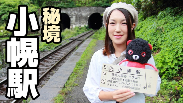 陸の孤島!秘境駅「小幌駅」でいったい何をすればいいのか(前編)