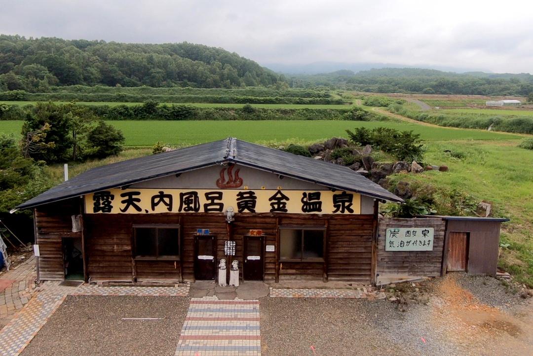 田園地帯の真ん中になぜ温泉が?手作り感あふれる蘭越町「黄金温泉」