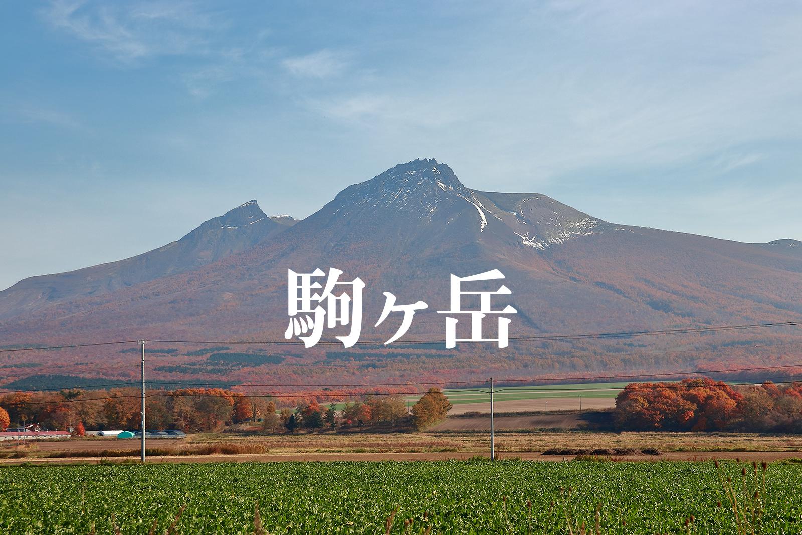 道南の秀峰「駒ヶ岳」を見るならどこに行けばいい?絶景ビューポイントまとめ
