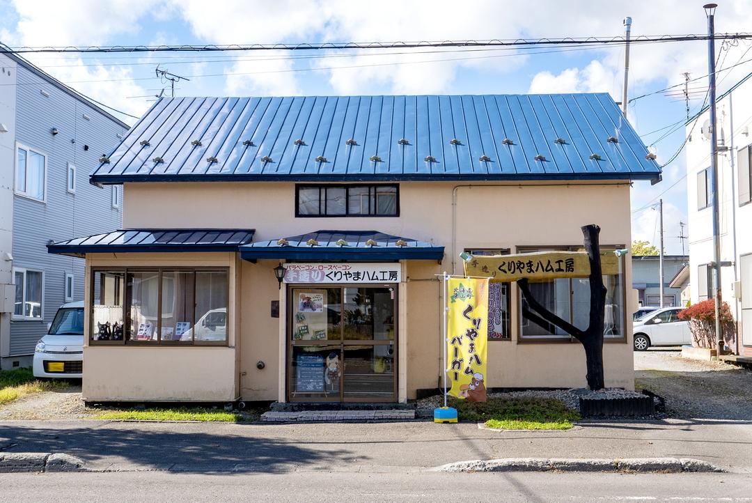 500円でインパクト大!栗山町のハム工房が作る「くりやまハムバーガー」