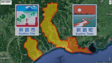 なぜ釧路市と釧路町があるのか? その歴史に迫る