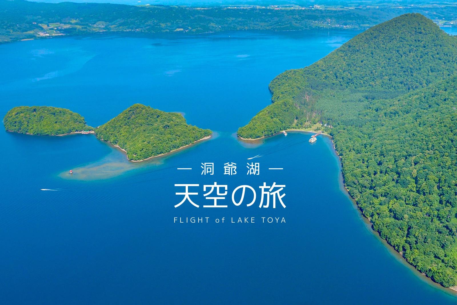 洞爺湖上空を飛ぶ!サイロ展望台発着「天空の旅」で優雅なひと時を。