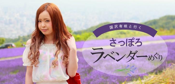 ラベンダー栽培発祥地・札幌のラベンダースポットを巡ろう!