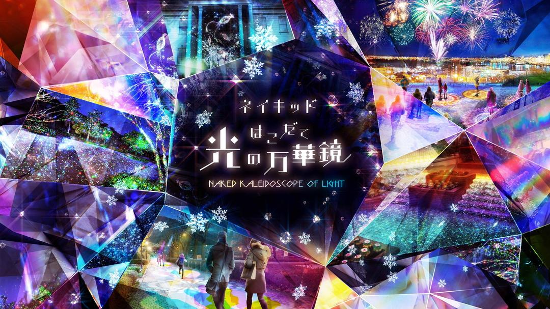 函館夜景をカラフルに彩る「ネイキッド はこだて光の万華鏡」開催