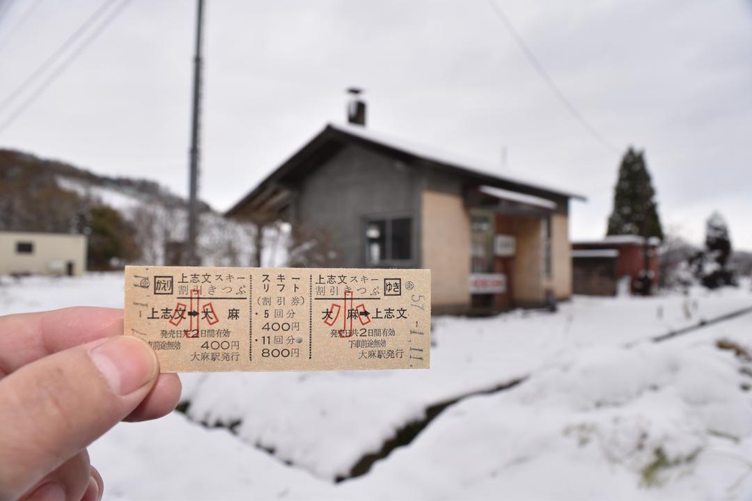 国鉄「万字線」(志文-万字炭山)廃止34年の今を訪ねて