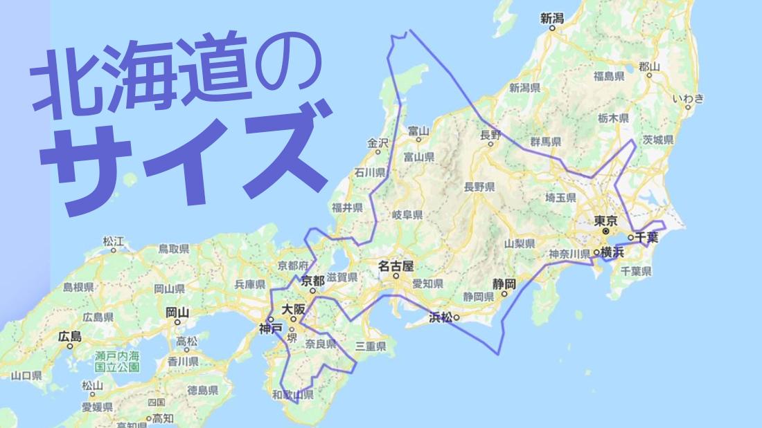 北海道のサイズを日本列島・世界各国地域と比べたらどうなるのか