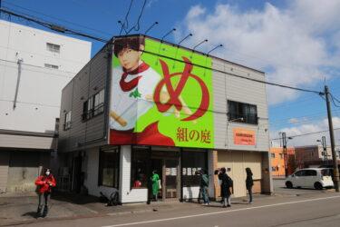 恵庭に高級食パン専門店「め組の庭」オープン!