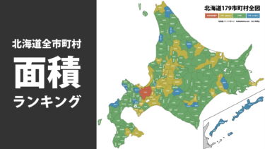 北海道市町村面積ランキングー最大と最小の自治体はどこ?