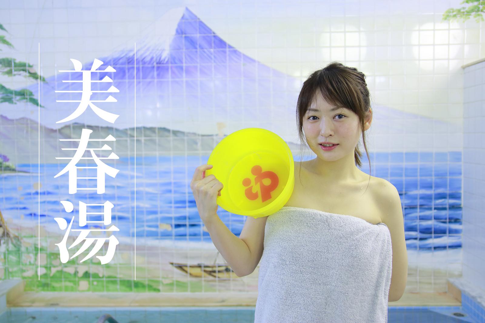 札幌白石の銭湯「美春湯」に入ってみた!貴重な家族風呂も体験