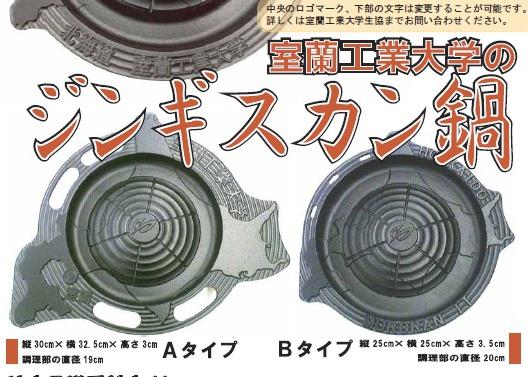 北海道の形をした「室蘭工大ジンギスカン鍋」が大好評