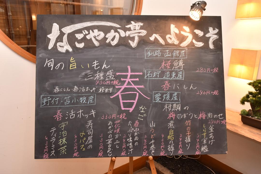 全国から選りすぐった旬の味覚が集まる!釧路発「回転寿司 なごやか亭」