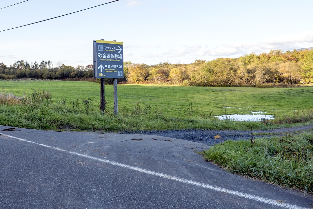 わずか3年の間に8000人の集落が形成?中頓別町ゴールドラッシュの歴史