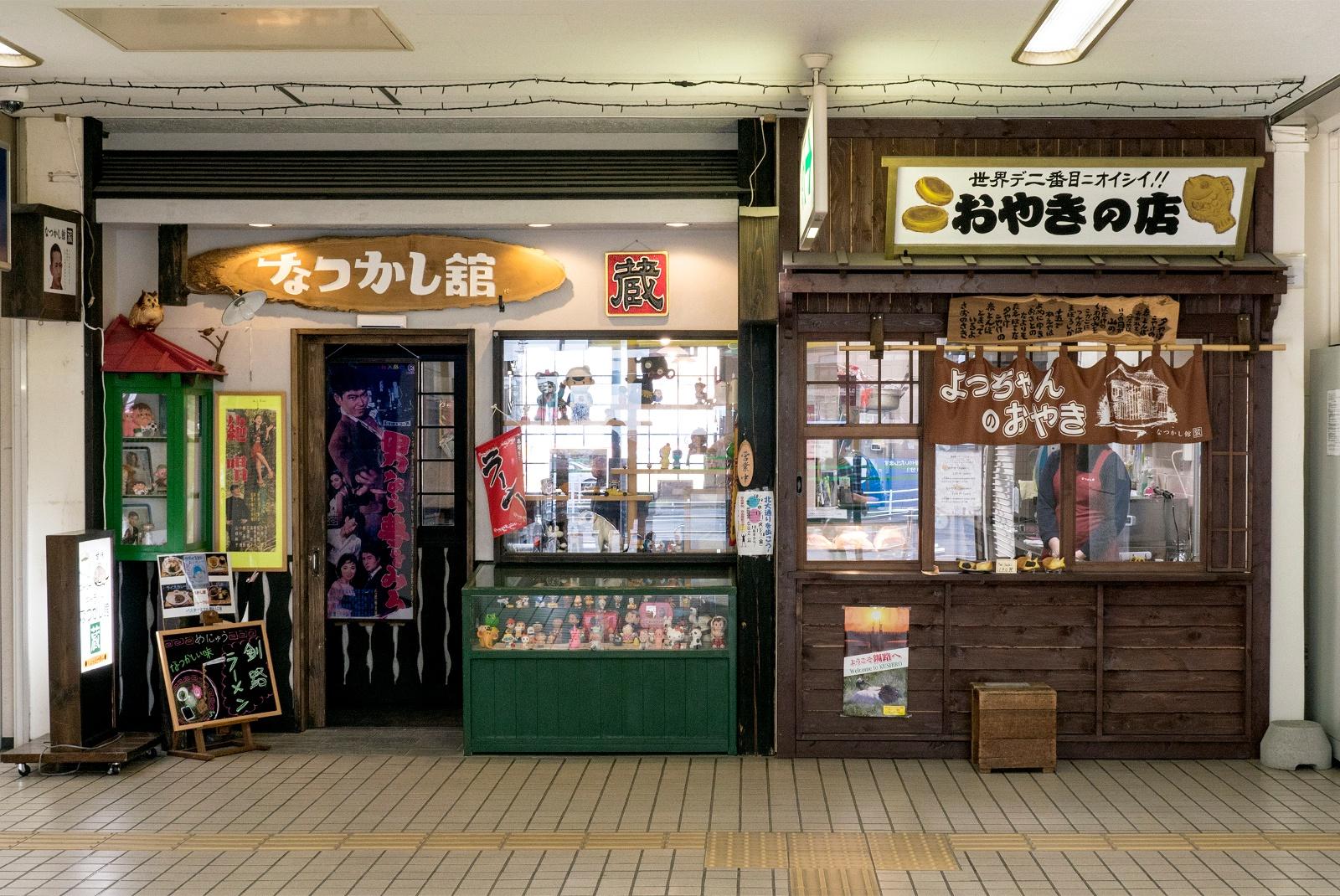 釧路で懐かしい昭和の時代へタイムスリップ!甘味処「なつかし館・蔵」
