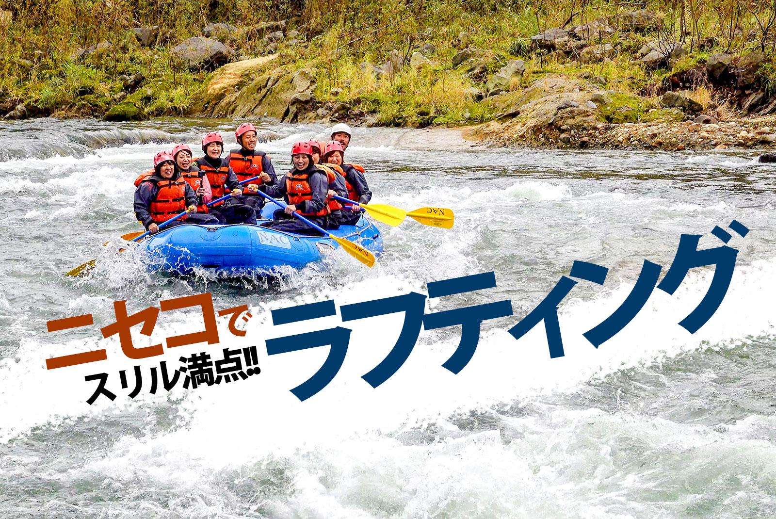 北海道で最初にラフティングを始めたニセコNACでドキドキ自然体験!