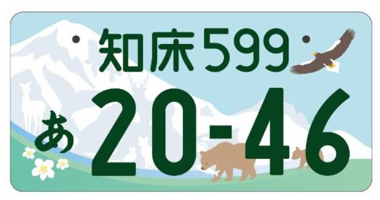 ご当地ナンバー「知床」「苫小牧」が道内初登場!2020年5月に交付開始