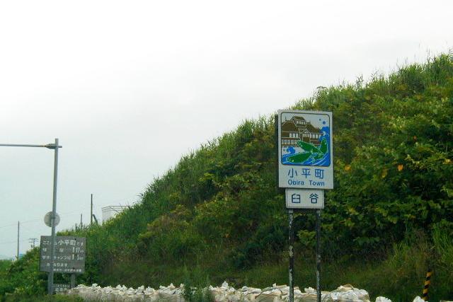 小平蘂村はなぜ小平町になったのか―1文字だけ削られた理由に迫る