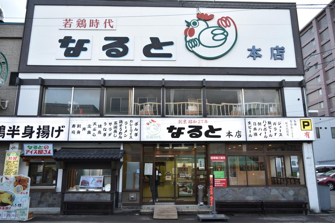 小樽を代表する半身揚げの人気店「なると」数々の疑問を店長に聞いた!