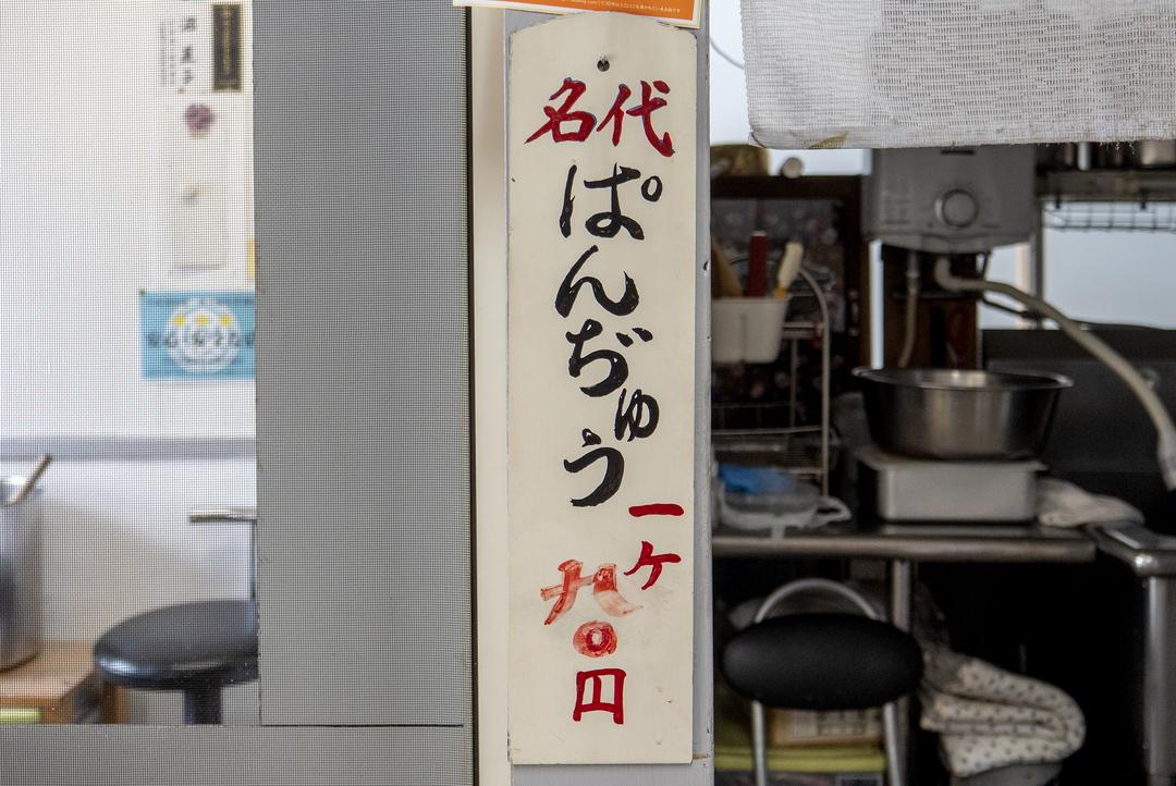戦前から続く老舗の味―夕張名物「小倉屋ぱんじゅう」とは