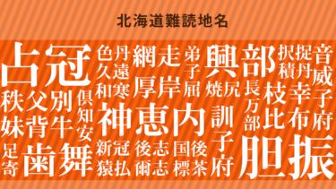 【基本編】北海道難読地名50選―これだけは押さえておこう!