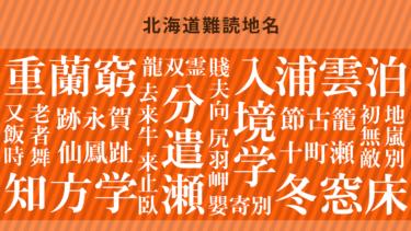 【最強】絶対に読めない釧路町沿岸部の難読地名群
