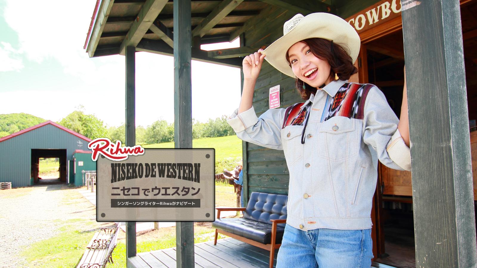 Rihwaが行く!ニセコでウエスタン乗馬&ビッグバーガー&スイーツ旅