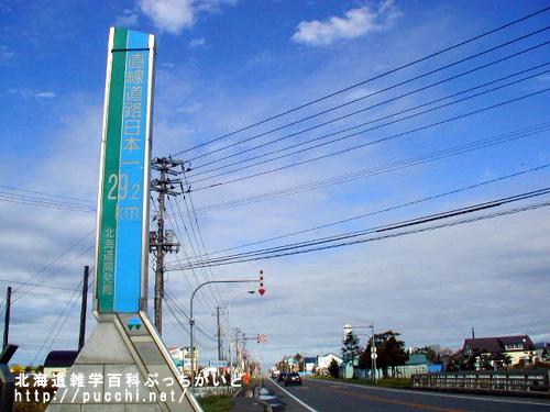 日本一長い直線国道12号線(美唄―滝川間)だった
