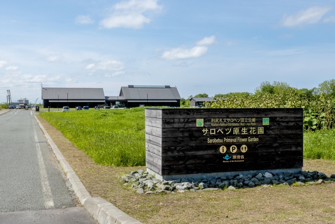 サロベツ湿原センターがおすすめ!サロベツの絶景ポイント10選