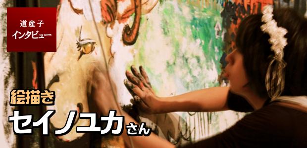 セイノユカさんにインタビュー