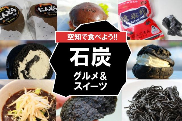 空知で石炭を食べよう!厳選・空知の石炭グルメ&スイーツ10選