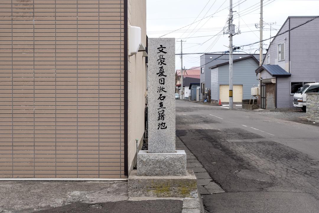 あの文豪「夏目漱石」が岩内町に住んでいた?戸籍が示す意外な関係性