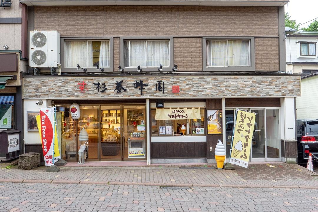 登別温泉街で食べたいソフトクリーム3選