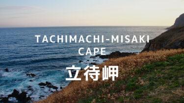 函館の景勝地「立待岬」へのアクセス方法・見どころ・楽しみ方を徹底解説
