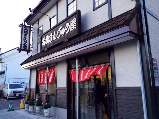 吉田美和さんも大好き!? 帯広で愛される「たかまん」こと「高橋まんじゅう屋」
