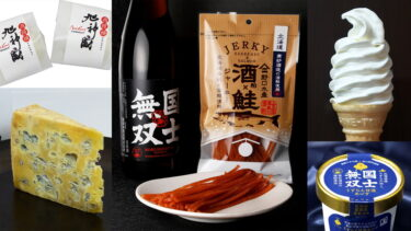 酒粕に着目!旭川髙砂酒造がスイーツ・鮭ジャーキーなど約30種を開発