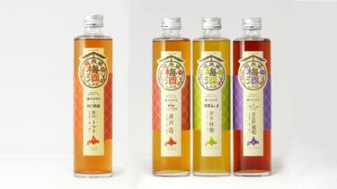 北海道の果汁を使用!日本酒ベースの果汁梅酒ブランド「蝦夷蔵 梅酒 LAB.」