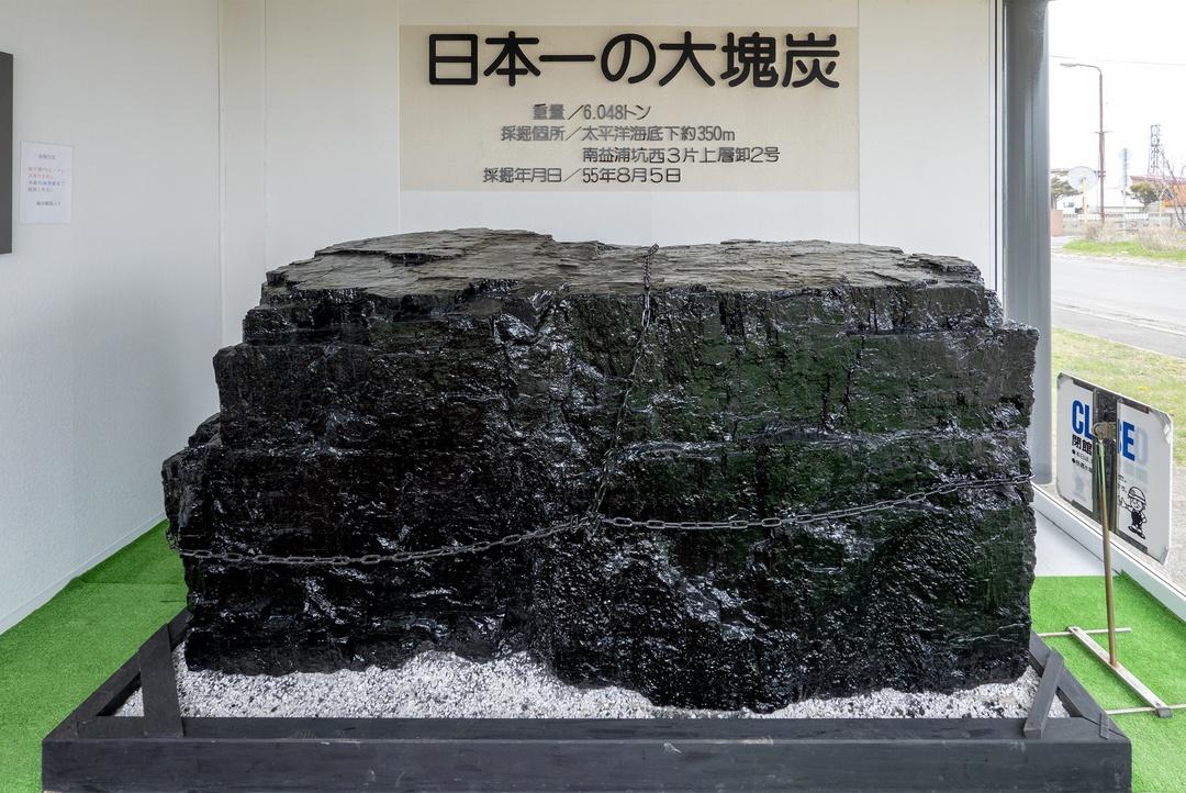 日本一の大塊炭は圧巻!釧路「炭鉱展示館」で国内唯一の海底炭鉱を学ぶ