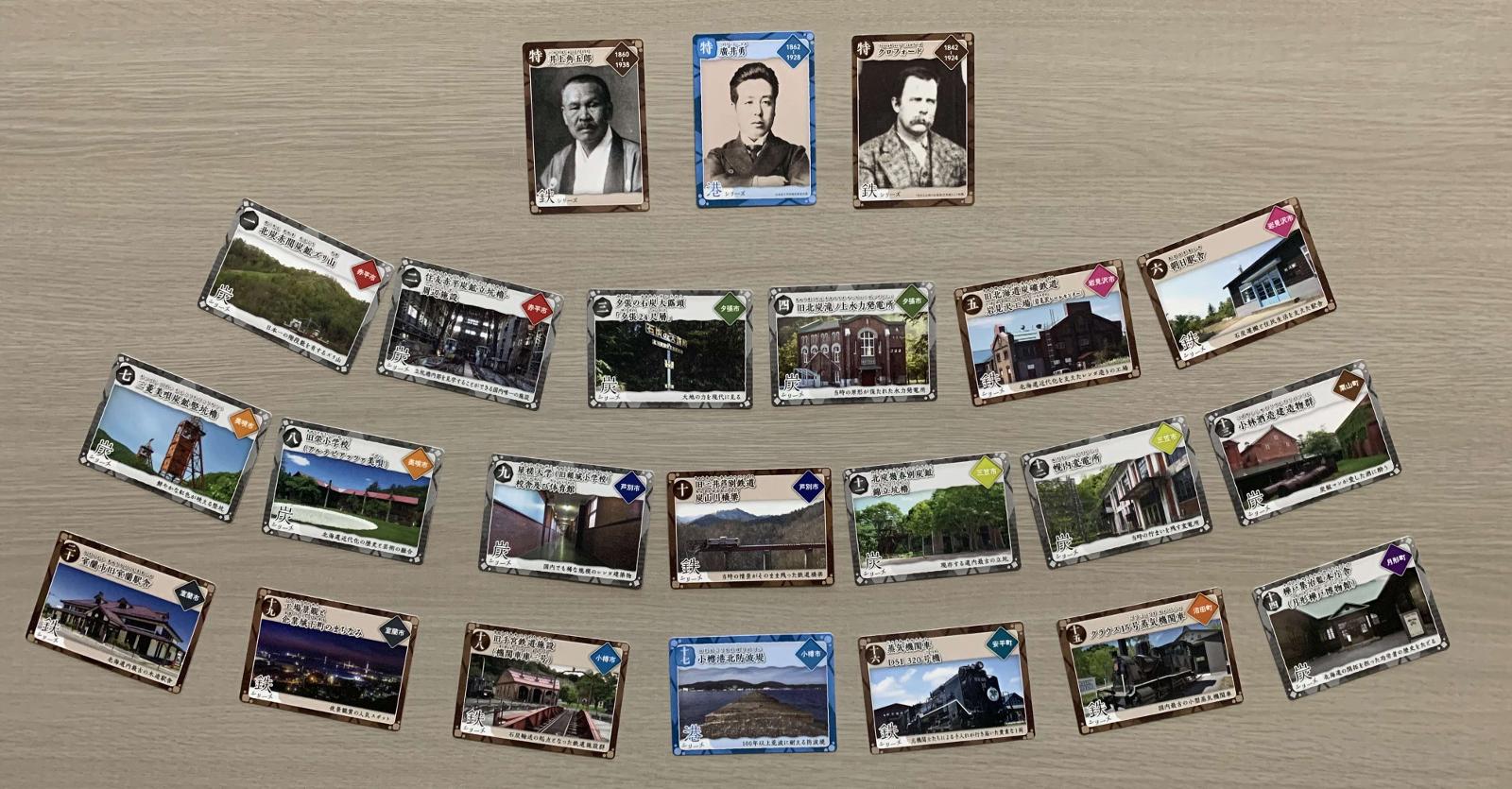 日本遺産「炭鉄港カード」23種を配布開始!12市町を巡って集めよう