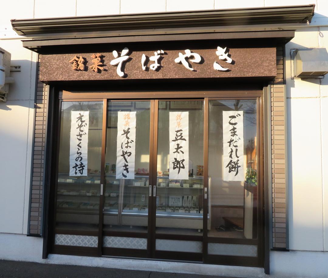 「十勝あんこ協会」お墨付き! 帯広でおすすめのあんこスイーツ7選