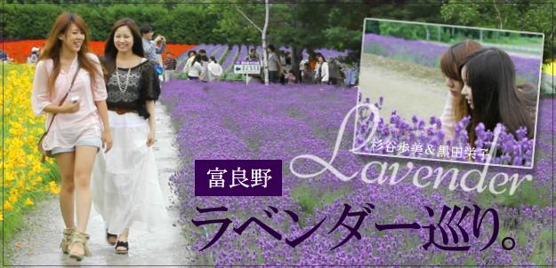 杉谷歩美+黒田栄子の「富良野ラベンダー巡り」