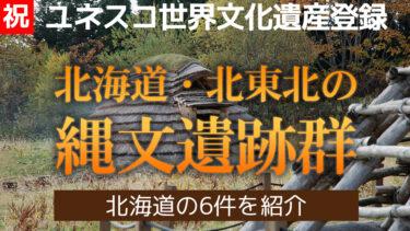 「北海道・北東北の縄文遺跡群」が2021年7月 ユネスコ世界文化遺産に登録