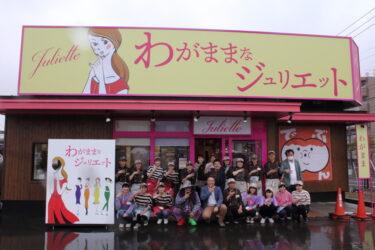 ベーカリーショップ「わがままなジュリエット」が札幌・西岡に誕生!