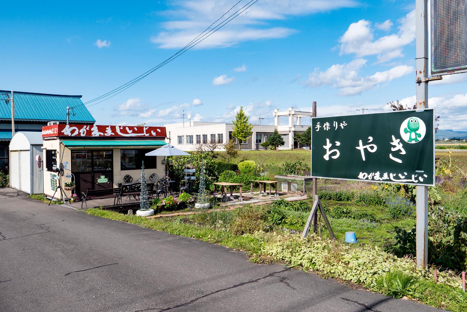 「わがままじぃじぃ」って何?旭川郊外の気になる看板のお店を直撃!