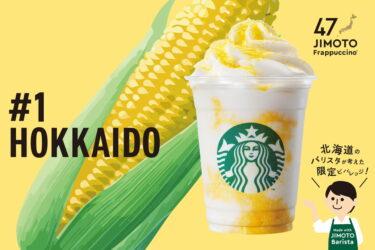 スタバが47都道府県のフラペチーノ®を発売!北海道はとうきびクリーミー