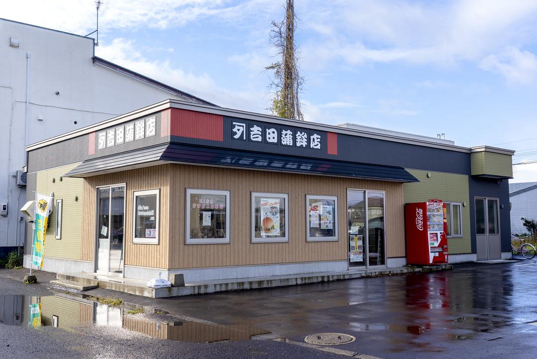 これが蒲鉾なの?アイデア光る岩内町の老舗「カネタ吉田蒲鉾店」