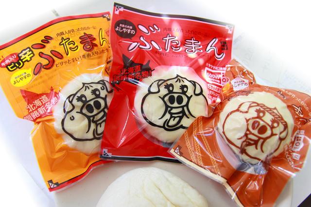 お肉屋が作るから旨い!豚肉たっぷり釧路新名物「よしやすぶたまん」