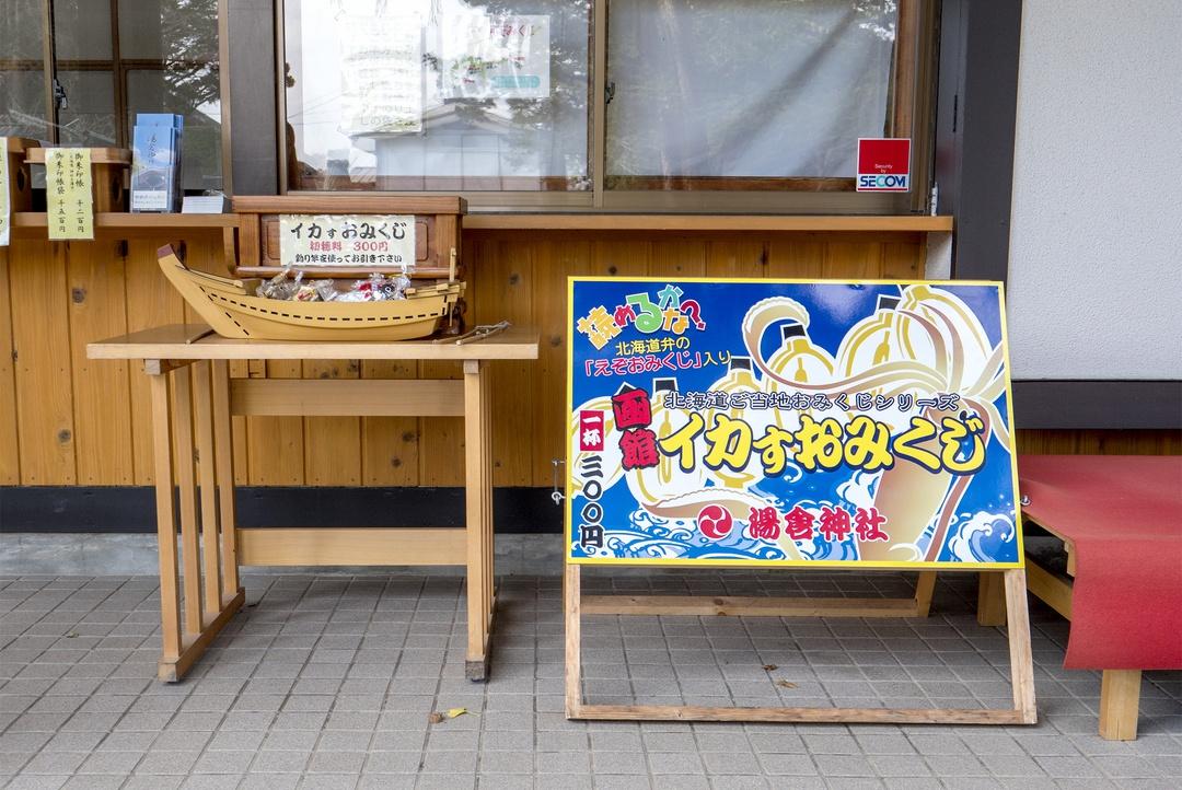 コンプリートを目指せ!北海道ご当地おみくじ「えぞみくじ」とは?